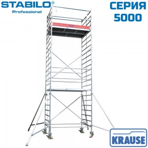 Вышка-тура  STABILO серии 5000, 2.50х1.50м, раб. высота 8.3м KRAUSE  749086